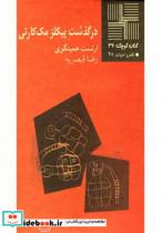 کتاب کوچک 36 درگذشت پیکلز مک کارتی