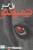 تیمبوکتو پل استر رقعی