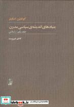 بنیادهای اندیشهی سیاسی مدرن(2جلدی)آگه