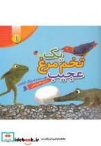 داستان های لئولیونی 1 یک تخم مرغ عجیب