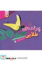 داستان لئولیونی 19 پرنده ی طلایی
