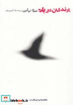 پرندگان در باد