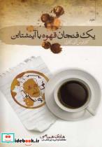 یک فنجان قهوه با آینشتاین