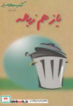 کتاب های سبز باز هم زباله