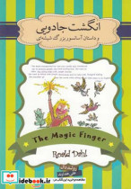 انگشت جادویی و داستان آسانسور
