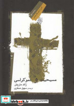 مسیحیت و دموکراسی