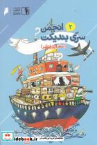 انجمن سری بندیکت(2)سفرپرخطر(دنیایاقتصاد)