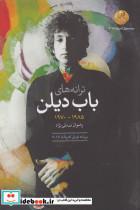 ترانه های باب دیلن دهه ی 1985 1970