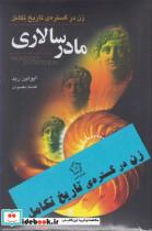 زن در گستره ی تاریخ تکامل(3جلدی)
