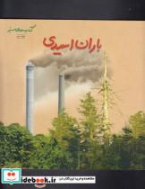کتاب سبز باران اسیدی
