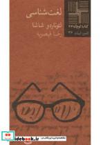 کتاب کوچک 44 لغت شناسی