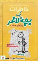 دفترچه خاطرات یک بچه ی لاغر 4 روز های سخت
