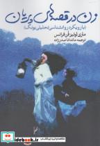 زن در قصه های پریان
