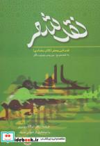 نقد شعر کتاب بغدادی