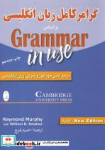 گرامر کامل زبان انگلیسی (براساس گرامر این یوز)