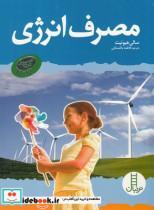 مجموعه ی گروه سبز مصرف انرژی