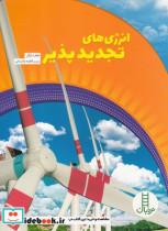 انرژی های تجدید پذیر(فنی ایران)