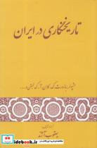 تاریخنگاری در ایران