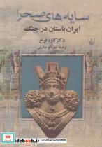 سایه های صحرا ایران باستان درجنگ