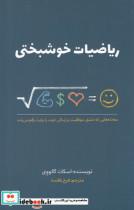 ریاضیات خوشبختی