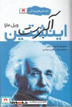 داستان های زندگی آلبرت اینشتین