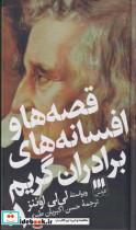 قصه ها و افسانه های برادران گریم 2 ج