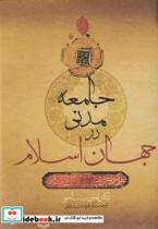جامعه مدنی در جهان اسلام