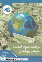 مرزهاینو در اقتصاد سیاسی بینالملل(چاپخش)