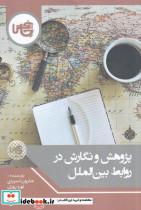 پژوهش و نگارش در روابط بینالملل(چاپخش)