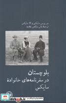 بلوچستان در سفرنامههای خانواده(آبیپارسی)