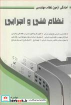 آمادگی آزمون نظام مهندسی نظام فنی و اجرایی